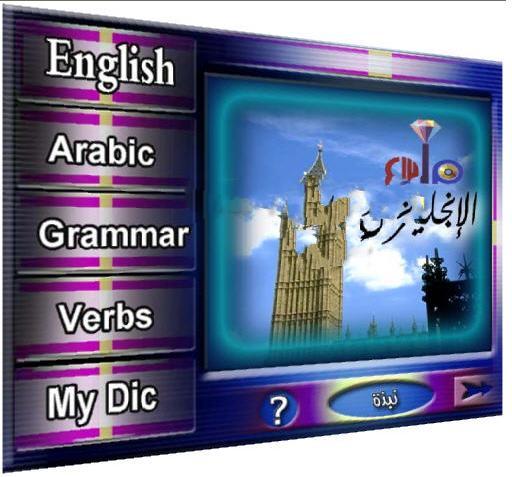 تعلم الانجليزية باللهجة الامريكية مجانا 24661.imgcache.imgca